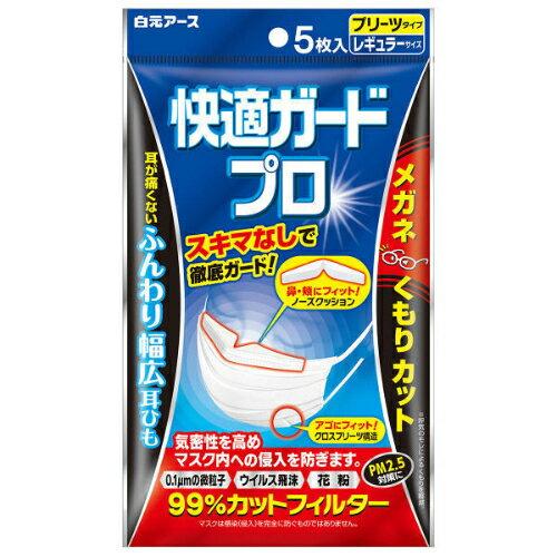 白元アース 快適ガードプロプリーツタイプマスクレギュラーサイズ(5枚入) 4902407580160