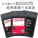 ★15%OFF&ポイント15倍中!!★ 4つ選んで8000円 ◆ すべて国産 ◆ 糖質制限ダイエットサプリ ◆ 納豆黒酢の酵素サプリ ◆