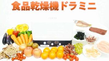 食品乾燥機ドライフルーツメーカードラミニ