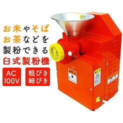 [こなひきさんKJ?0]電動臼式製粉機粉挽き機家庭用~業務用で使用可能米粉・そば・茶葉などを粉末にできます