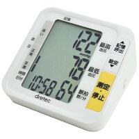 新製品上腕式血圧計BM-200WTDRETEC