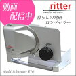 ドイツ製 Ritter リッター社 電動スライサー E16 /ミートスライサー/パン スライサー/スライサー 電動/電動 スライサー/送料無料 ポイント10倍(5/7迄)