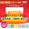 新製品高須産業涼風暖房機人感センサー付SDG-1200GS
