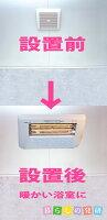 高須産業浴室換気乾燥暖房機BF-161RX天井付け用