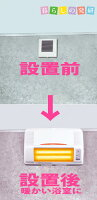 新製品高須産業浴室換気乾燥暖房機BF-861RX壁取り付け用標準工事代含