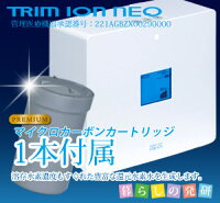 トリムイオンスマートtrimionneo電解還元水素整水器管理医療用機器
