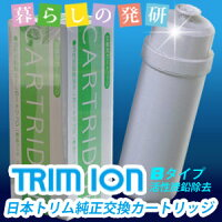 トリムイオン鉛除去・抗菌活性炭カートリッジ純正品全国送料無料
