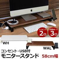 コンセント・USB付モニタースタンドウォールナット