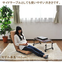 座椅子に座って使える伸縮式フロアテーブルヤマザキ製