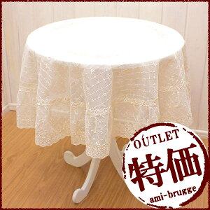 テーブルクロス 直径 約100cm (円形) ローズ 刺繍 チュール レース 控…