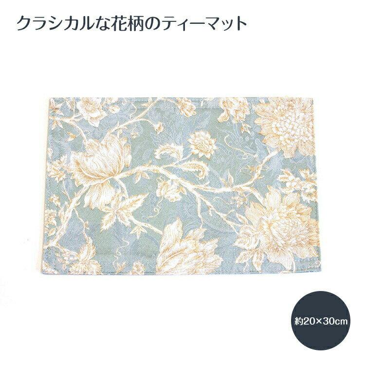 アミ・ブルージュ『Turquoise撥水加工ジャカード織ティーマット』