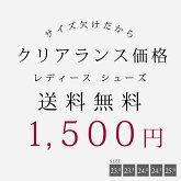 【送料無料】シンデレラシューズ★aa-001★サイズ欠けサイズかたよりSサイズ23.0cm小さいサイズ訳ありわけありワケあり