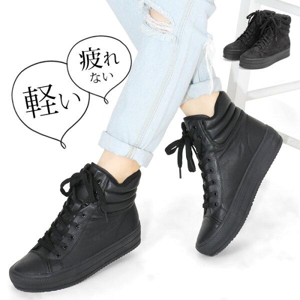 スニーカーレディースハイカットハイカットスニーカー黒ヒール厚底スニーカー靴歩きやすい厚底靴幅広甲高厚底インソールスニーカーワイズ
