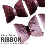 リボン型クッションミニポンポン付きリボンクッション枕スエード素材カバー外せるジッパー付き可愛い大人姫系インスタ映え紫パープルピンククッションファブリックインテリアレディースfab-11001【P】≪12月下旬予約≫