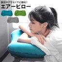 枕 マクラ エアーピロー 旅行用枕 トラベルピロー 携帯用 ...