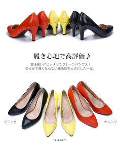 パンプス美脚パンプスヒール7cmポインテッドトゥアーモンドトゥピンヒールプレーンパンプス大人上品シンプルデザインピンクブラック黒イエロー黄色大きなサイズ3Lレディース靴