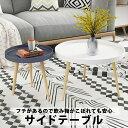 サイドテーブル 木製 スリム 収納 ソファ ソファー ベッド ベット ミニ ナイトテーブル ベッドサイド テーブル 丸 ベッドサイドテーブル ベッドテーブ