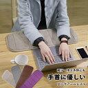 アームレスト パソコン 肘置き クッション パソコンアームレ