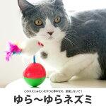 CATTOY猫ネコねこじゃれおもちゃオモチャ玩具ペットおもちゃネズミ羽根羽ネコじゃらしペット喜ぶマウスpet-11001【P】≪12月下旬予約≫