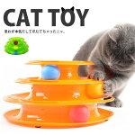 ネコグッズCATTOY猫ネコねこじゃれおもちゃオモチャ玩具ペットボール3個付き三段タワーペット喜ぶpet-11002【P】≪12月下旬予約≫