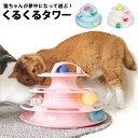 ねこ おもちゃ ネコグッズ くるくるタワー CAT TOY 猫 ネコ ねこ じゃれ おもちゃ オモチャ 玩具 ペット ボール付き 4段タワー ペット喜ぶ lacerise ラセリーズ pet-016 【P】