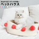 ペットハウス ポンポン付き 猫 ベッド 犬 ペット ペットベッド 北欧 ぽんぽん ラウンド型 ネコグッズ ネコ ねこ おしゃれ 可愛いベッド ベージュ グレー 灰色 ホワイト 白 ピンク lacerise ラセリーズ pet-024【P】