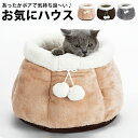 ペットハウス ペットベッド 犬 猫 クッション 座布団 ボンボン ふわふわ あったかい 冬 北欧 pet042 【P】