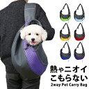 ペットキャリー 猫用 犬用 ショルダーバッグ おしゃれ 犬 キャリーバッグ かわいい メッシュ なな...