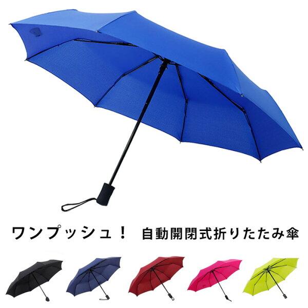 折りたたみ傘キッズ折り畳み傘緑ワンタッチ子供用子供折りたたみ傘丈夫自動開閉子どもこども折りたたみ傘折り畳み折傘雨傘レディースメン