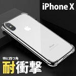 PhoneXケースクリア耐衝撃衝撃吸収薄型iPhone軽量スリムクリアケーススマホケース守るシンプル高透明カバーバンパーアイフォンTPU素材角も全面も守るsmp-11003新作【P】≪12月下旬予約≫