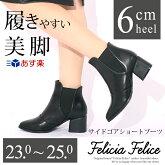 切替デザインのサイドゴアブーツ/ミドルヒール太ヒール7cm/ブラック黒/大きなサイズ3L/レディース靴★tm-38