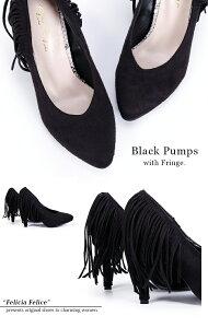 レディースパンプスバックフリンジ大人上品美脚可愛いスエード素材9.5cmヒール黒色ブラック大きなサイズ3Lレディース靴【P】コスプレ衣装仮装