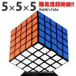 ルービックキューブ5×5×5超難関大人から子どもまで楽しめるtoy-11001新作【P】≪12月下旬予約≫