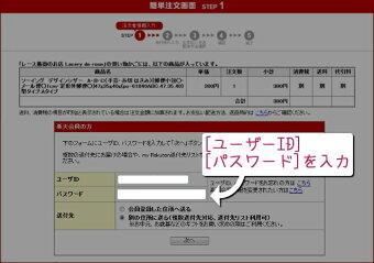 ID・パスワード入力