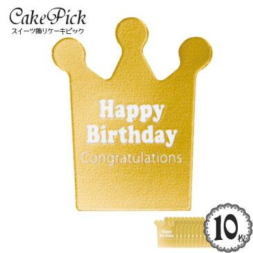 ケーキ 飾り ケーキピック ハッピーバースデー 王冠 (ゴールド)(10枚入り) 誕生日 HappyBirthday【メール便OK】