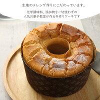 【ふわふわしっとり絹シフォンケーキ】焼き菓子手作りギフトかわいいお中元お歳暮ギフトプレゼント手土産ケーキ無添加烏骨鶏卵