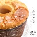 ふわふわしっとり 絹シフォンケーキ プレーン 烏骨鶏卵使用