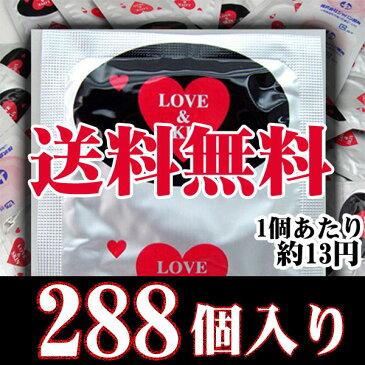 【送料無料※一部地域除く】【hel-024】コンドーム 業務用【LOVE&SKIN ラブ&スキン 288個】避妊具/早濡/エイズ予防/安心/フェアリー/通販【LN】