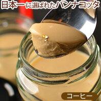 うれしい日のパンナコッタコーヒー4個セット送料無料