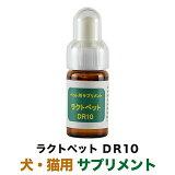 犬 猫 乳酸菌 発酵 約2ヶ月分 サプリメント ペット ネコ ねこ 酪酸 天然成分 無添加 アミノ酸 ミネラル 日本製 国産 ラクトペットDR10 Made in Japan