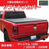 ダッジラムトノカバー荷台カバーソフト6.5ft革製幌(ホロ)三つ折りタイプ雨除けピックアップトラックブラックDodgeRam日本語取付説明書付
