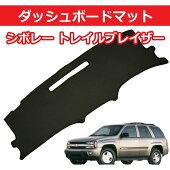 シボレートレイルブレイザーダッシュボードマットカバー傷対策アクセサリーChevroletTrailBlazer専用設計立体成型アメ車ブラック