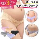 マタニティショーツ 3枚セット ローライズ 伸縮性あり 妊娠初期 産後まで 妊婦 ビキニ型 V型 クロスタイプ 下着 マタニティーパンツ 送料無料