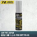Jam Tec Japan 超強力曇り止め FOG OUT FG-01 レディース女性...