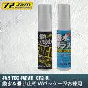 Jam Tec Japan 撥水&曇り止め Wパッケージお徳用 GF2-01 レ...