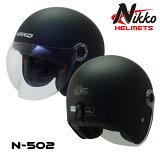 バイクヘルメット ジェットヘルメットインナーバイザー クリアシールド PSC SG 全排気量対応【新品】ニッコー NIKKO N-502 マットブラック