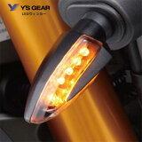 【YS GEAR】【ワイズギア】LEDウィンカー【Q5KYSK081X03/Q5KYSK081X01】