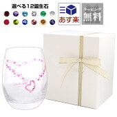 選べる12誕生石カラースワロフスキー・クリスタル色が変わるグラスタンブラーグラスsh84-0001