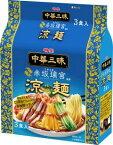 明星 中華三昧 赤坂璃宮涼麺3食パック×8