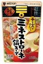 ミツカン 〆まで美味チーズでミネストローネ750鍋×12